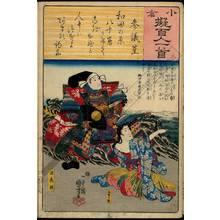 Utagawa Kuniyoshi: Poem 11: The councilor Takamura - Austrian Museum of Applied Arts