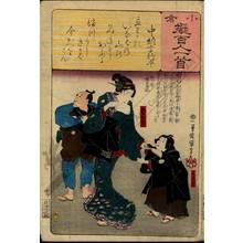 Utagawa Kuniyoshi: Poem 16: Chunagon Yukihira - Austrian Museum of Applied Arts