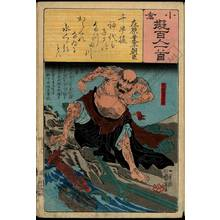 歌川国芳: Poem 17: The nobleman Ariwara no Narihira - Austrian Museum of Applied Arts