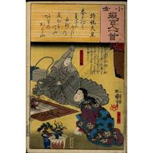 Utagawa Kuniyoshi: Poem 2: Empress Jito - Austrian Museum of Applied Arts