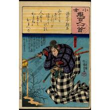 歌川国芳: Poem 28: The nobleman Minamoto no Muneyuki - Austrian Museum of Applied Arts