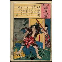 Utagawa Kuniyoshi: Poem 31: Sakanoue no Korenori - Austrian Museum of Applied Arts
