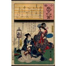 Utagawa Hiroshige: Poem 36: Kiyowara no Fukayabu - Austrian Museum of Applied Arts