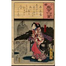 歌川広重: Poem 40: Taira no Kanemori - Austrian Museum of Applied Arts