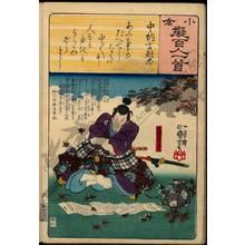 歌川国芳: Poem 44: Chunagon Asatada - Austrian Museum of Applied Arts