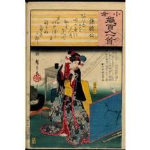 Utagawa Hiroshige: Poem 45: Lord Kentoku - Austrian Museum of Applied Arts