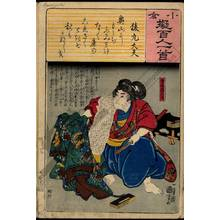 Utagawa Kuniyoshi: Poem 5: Sarumaru Dayu - Austrian Museum of Applied Arts