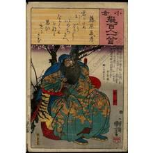 歌川国芳: Poem 50: Fujiwara no Yoshitaka - Austrian Museum of Applied Arts