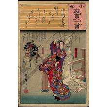 Utagawa Hiroshige: Poem 6: Chunagon Yakamochi - Austrian Museum of Applied Arts