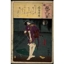 歌川国芳: Poem 7: Abe no Nakamaro - Austrian Museum of Applied Arts
