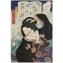 二代歌川国貞: Otama's lady-in-waiting Kasugano being really Haruno no Yobyo - Austrian Museum of Applied Arts