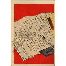 Ogata Gekko: Contents - Austrian Museum of Applied Arts