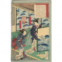 Ochiai Yoshiiku: Restaurant Yaozen at Shintorigoe - Austrian Museum of Applied Arts