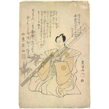 Utagawa Toyokuni I: Memorial picture of Sawamura Sojuro (title not original) - Austrian Museum of Applied Arts