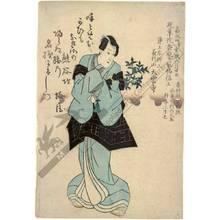 Utagawa Schule / Utagawa school: Memorial picture of Ichimura Takenojo (title not original) - Austrian Museum of Applied Arts