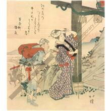 魚屋北渓: Pilgrimage to Enoshima (title not original) - Austrian Museum of Applied Arts