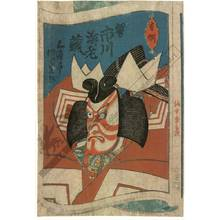歌川国貞: Ichikawa Ebizo as Shibaraku - Austrian Museum of Applied Arts