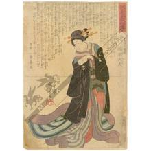 Utagawa Kuniyoshi: Number 12: The high ranking courtesan Kashiwagi from Shimabara - Austrian Museum of Applied Arts