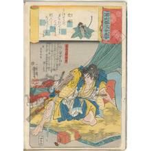 歌川国芳: Utsusemi, Soga Goro Tokimune - Austrian Museum of Applied Arts