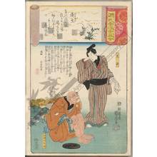 Utagawa Kuniyoshi: The palace in the tangled woods, Hisamatsu and Hisasaku of Yamazaki - Austrian Museum of Applied Arts