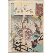 Utagawa Kuniyoshi: Makibashira, Kuro Hangan Yoshitsune - Austrian Museum of Applied Arts