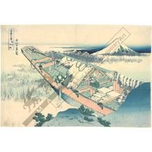 葛飾北斎: Ushibori in the province of Hitachi - Austrian Museum of Applied Arts