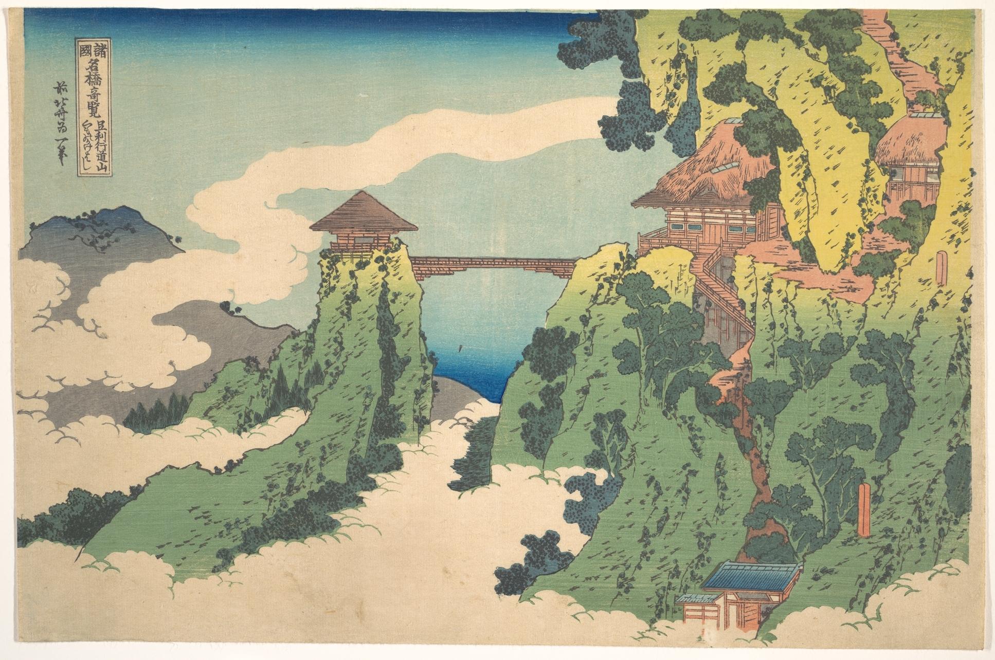 Katsushika Hokusai: The Hanging-cloud Bridge at Mount