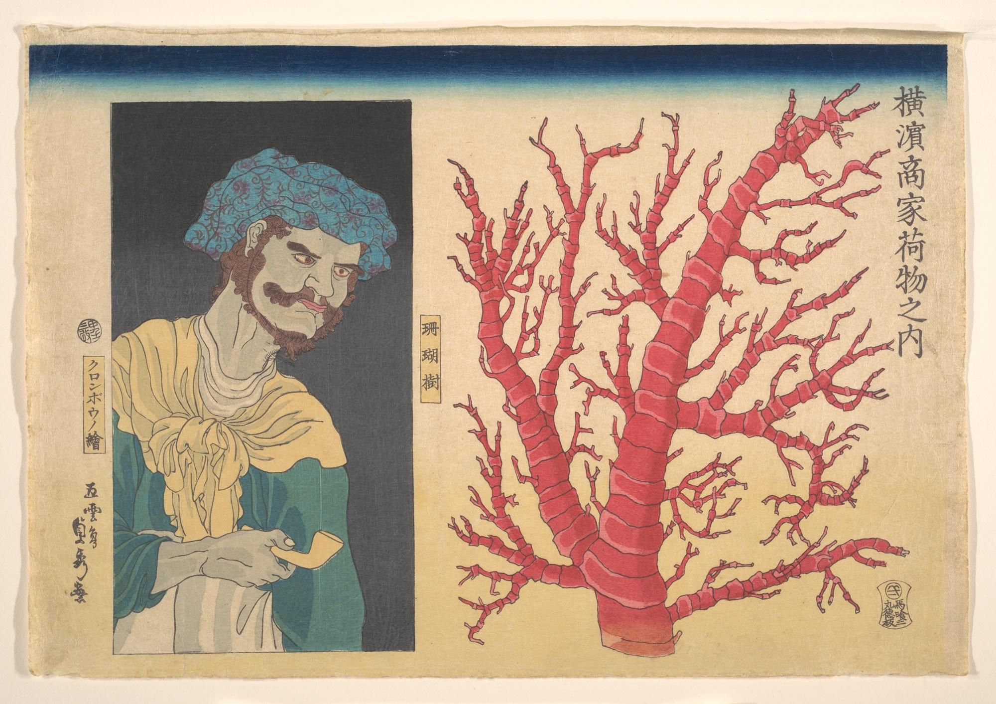 歌川貞秀 stick of coral and a portrait of south sea islander