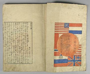 歌川貞秀: Observations on the Opening of Yokohama (Yokohama kaikô kenbunshi) - メトロポリタン美術館