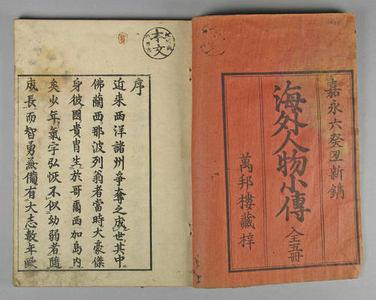 歌川貞秀: A Short History of People Living Abroad (Kaigai jimbutsu shôden) - メトロポリタン美術館