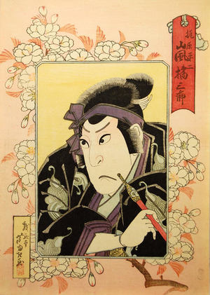 芦幸: Arashi Kitsusaburô II as Kajiwara Heiji - メトロポリタン美術館