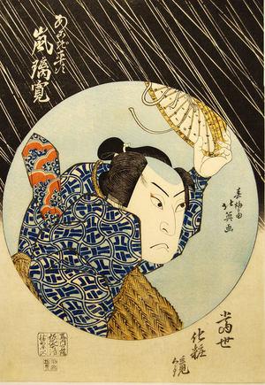 Shunbaisai Hokuei: Arashi Rikan II as Akogi Heiji - メトロポリタン美術館