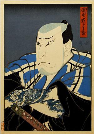 歌川国升: Nakamura Utaemon IV as Danshichi Kurobei - メトロポリタン美術館
