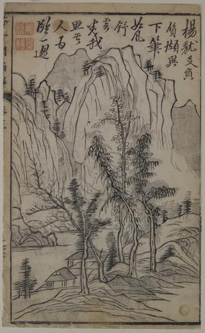 無款: A Page from the Jie Zi Yuan - メトロポリタン美術館