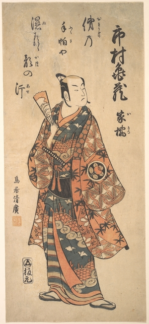 鳥居清廣: The Actor Tohimura Kamezo as a Warrior - メトロポリタン美術館
