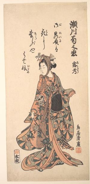 Torii Kiyohiro: Segawa Kikunojô II as a Woman Standing - Metropolitan Museum of Art