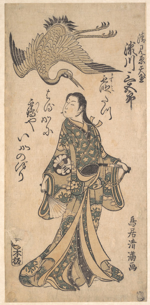 鳥居清満: The Second Segawa Sangoro in the Role of Kiyomihara Tengyoku - メトロポリタン美術館