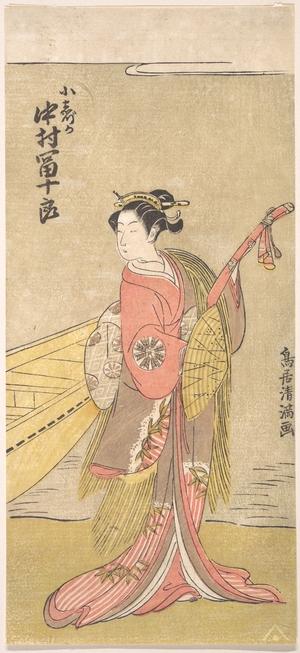鳥居清満: The Actor Nakamura Tomijuro in the Role of Koshizuka - メトロポリタン美術館