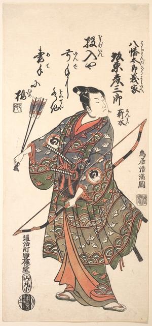 鳥居清満: The Actor Bando Hikosaburo II Holding a Bow and Arrows - メトロポリタン美術館