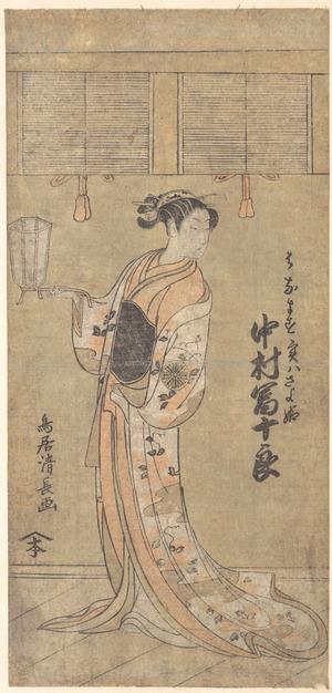 鳥居清長: The Actor Nakamura Tomijuro in the Role of Sayohime Disguised as Hanamasu - メトロポリタン美術館