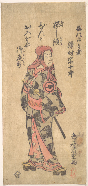 Torii Kiyoshige: The Second Sawamura Sojuro in the Role of Ume no Yoshibei - Metropolitan Museum of Art