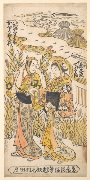 Torii Kiyonobu II: Scene from a Drama - Metropolitan Museum of Art