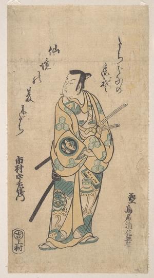 鳥居清信: The Actor Ichimura Uzaemon VIII as a Samurai in Green and Yellow Robes - メトロポリタン美術館