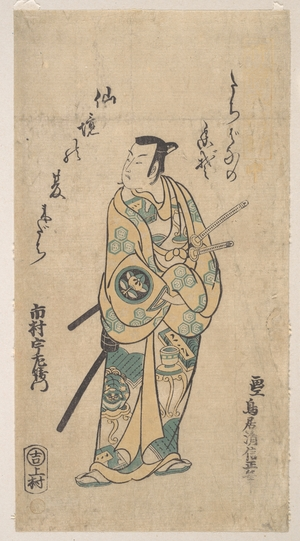 Torii Kiyonobu I: The Actor Ichimura Uzaemon VIII as a Samurai in Green and Yellow Robes - Metropolitan Museum of Art