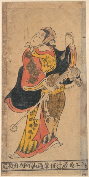 鳥居清信: Actor as Woman with Hobby–horse in Unidentified Role - メトロポリタン美術館