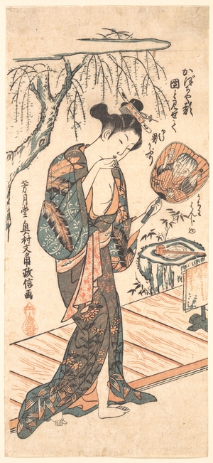 奥村政信: Woman In Loosened Kimono Coming From the Bath - メトロポリタン美術館