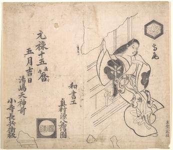 奥村政信: Figure (Actor?) Leaning Against a Window - メトロポリタン美術館