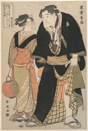 Katsukawa Shuntei: The Actor Yoshizawa Ayame II As the Wrestler Kurokumo Onzo Off Stage - Metropolitan Museum of Art