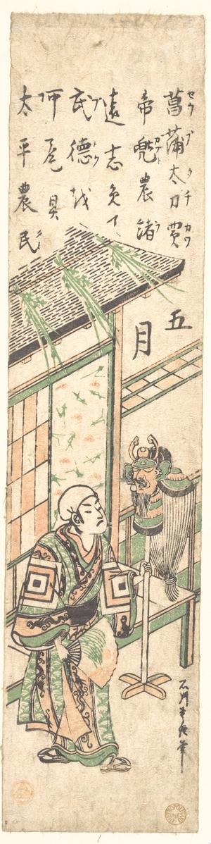 Ishikawa Toyonobu: The Fifth Month - Metropolitan Museum of Art