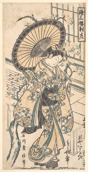 Ishikawa Toyonobu: Young Lady with Parasol in the Yoshiwara District - Metropolitan Museum of Art